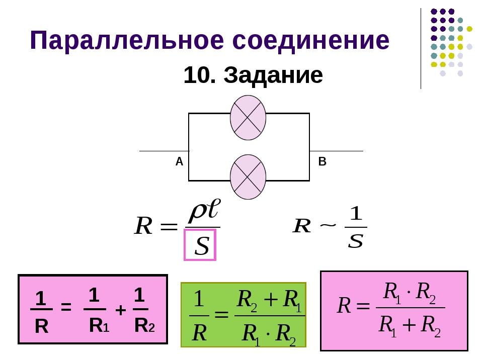 Параллельное соединение 10. Задание А В