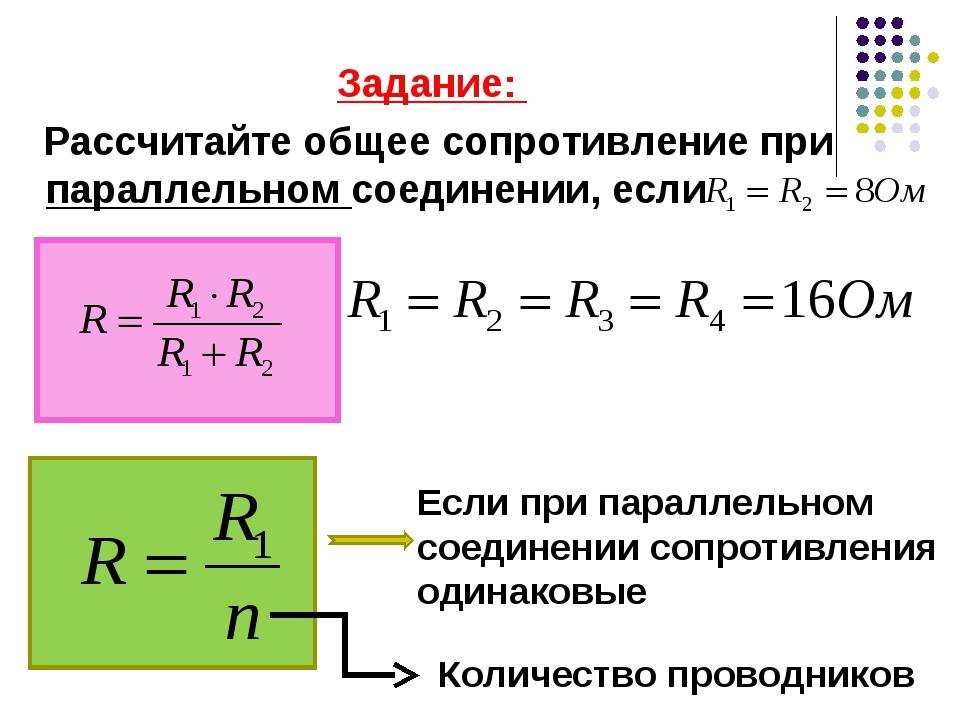 Задание: Рассчитайте общее сопротивление при параллельном соединении, если Ко...
