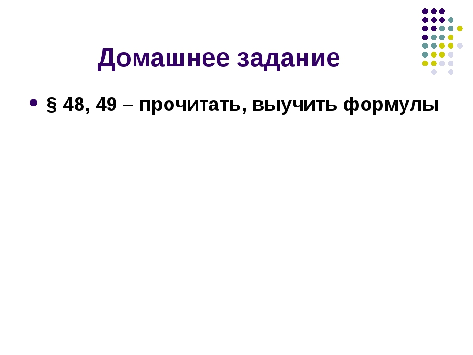 Домашнее задание § 48, 49 – прочитать, выучить формулы