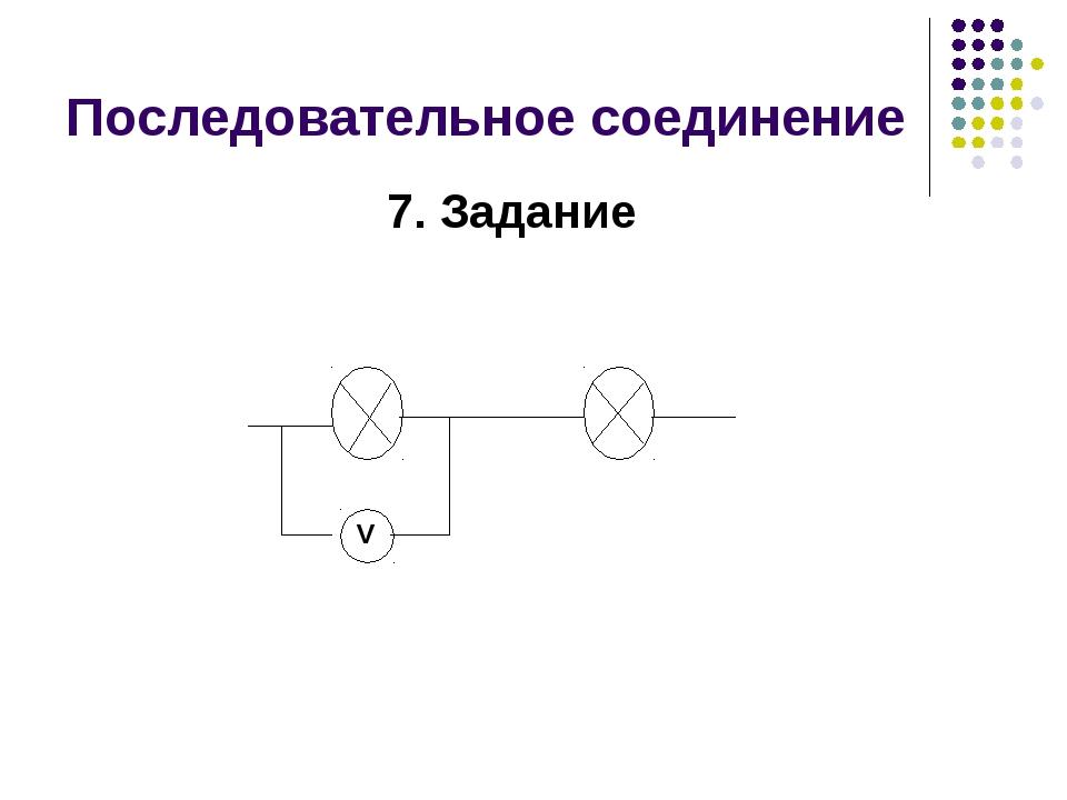 Последовательное соединение 7. Задание