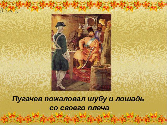Пугачев пожаловал шубу и лошадь со своего плеча