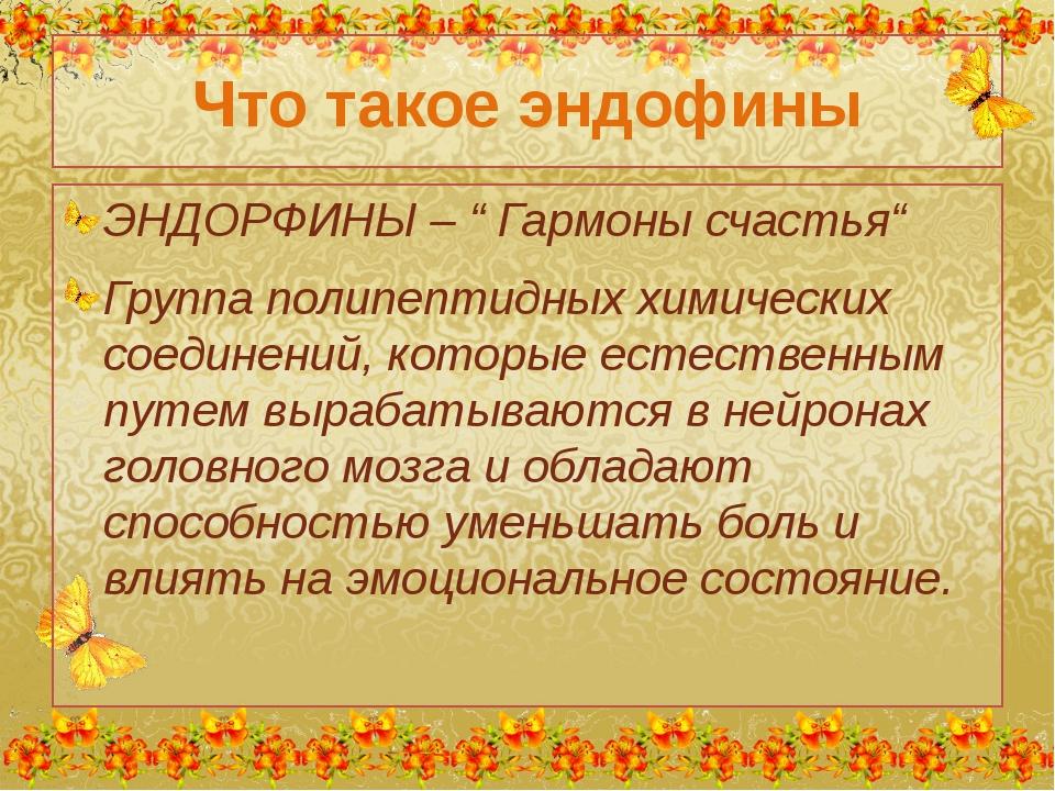 """Что такое эндофины ЭНДОРФИНЫ – """" Гармоны счастья"""" Группа полипептидных химиче..."""