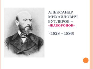 АЛЕКСАНДР МИХАЙЛОВИЧ БУТЛЕРОВ – «ЖАВОРОНОК» (1828 – 1886)