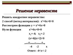 Решение неравенств Решить квадратное неравенство: 2 способ (метод интервалов)