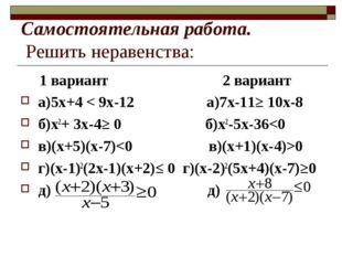 Самостоятельная работа. Решить неравенства: 1 вариант 2 вариант а)5х+4 < 9х-1