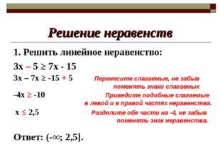 Решение неравенств 1. Решить линейное неравенство: 3х – 5 ≥ 7х - 15 Ответ: (-