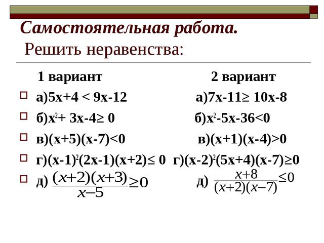 Самостоятельная работа. Решить неравенства: 1 вариант 2 вариант а)5х+4 < 9х-1...