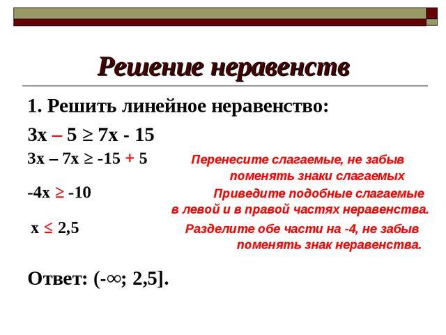 Решение неравенств 1. Решить линейное неравенство: 3х – 5 ≥ 7х - 15 Ответ: (-...