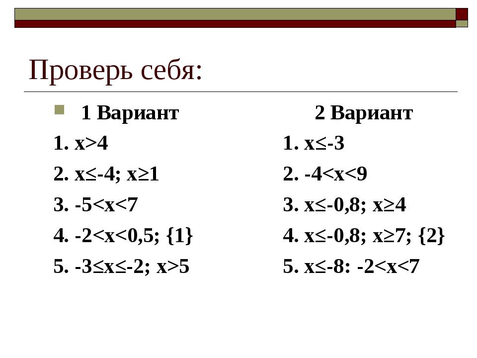 Проверь себя: 1 Вариант2 Вариант 1. х>4 1. x≤-3 2. x≤-4; x≥1 2. -4