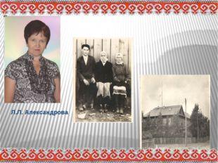 Л.Л. Александрова