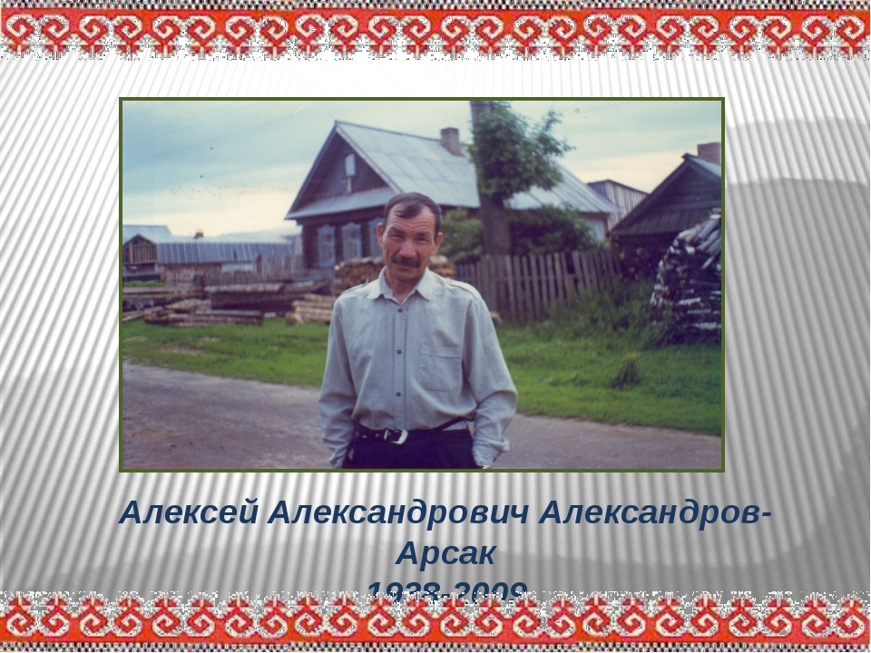 Алексей Александрович Александров-Арсак 1938-2009