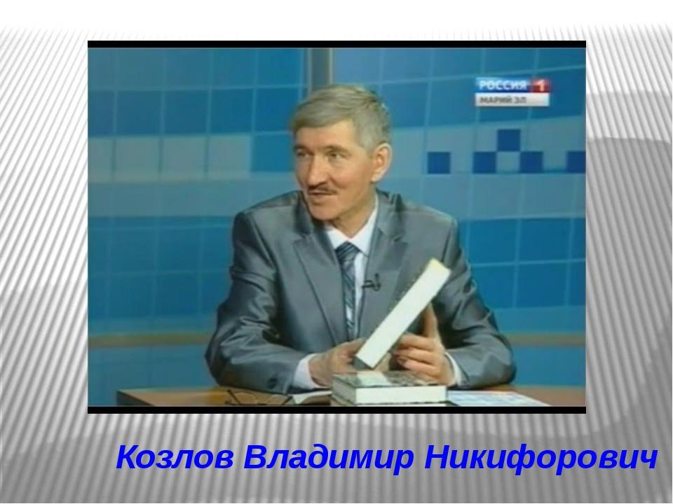 Козлов Владимир Никифорович