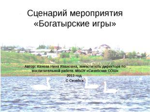 Сценарий мероприятия «Богатырские игры» Автор: Канева Нина Ивановна, заместит