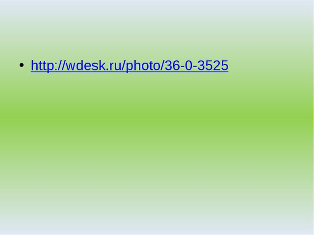 http://wdesk.ru/photo/36-0-3525