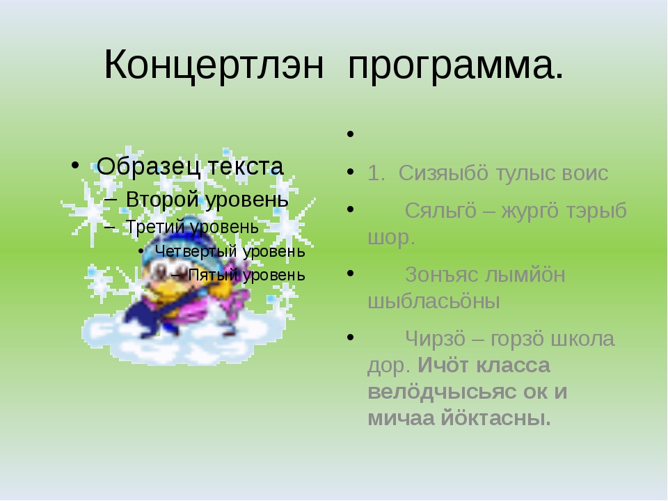 Концертлэн программа. 1. Сизяыбö тулыс воис Сяльгö – жургö тэрыб шор. Зонъяс...