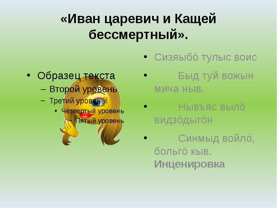 «Иван царевич и Кащей бессмертный». Сизяыбö тулыс воис Быд туй вожын мича ныв...