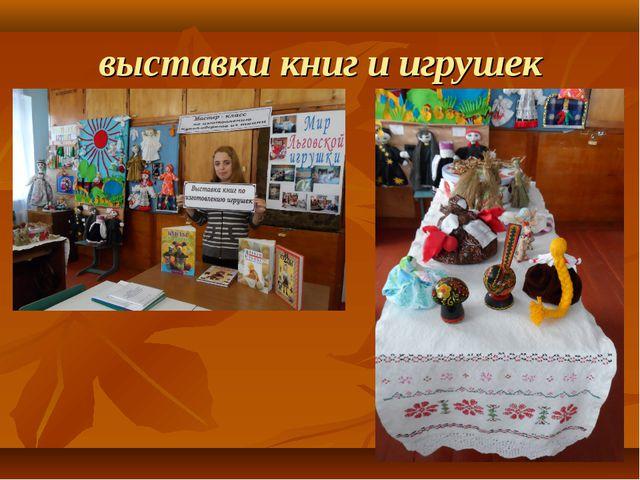 выставки книг и игрушек