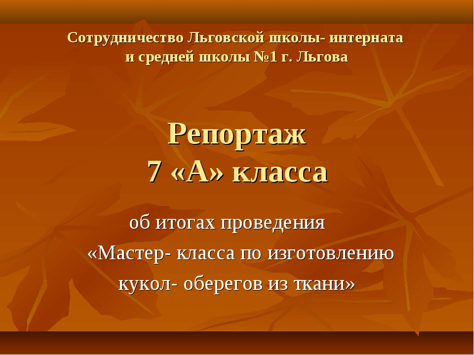 Сотрудничество Льговской школы- интерната и средней школы №1 г. Льгова Репор...