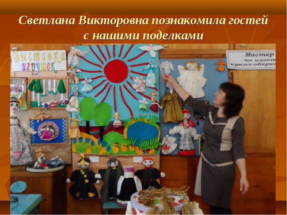 Светлана Викторовна познакомила гостей с нашими поделками