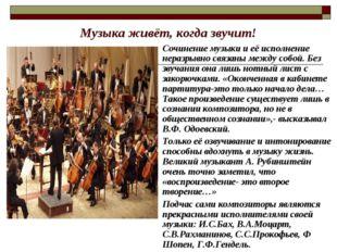 Музыка живёт, когда звучит! Сочинение музыки и её исполнение неразрывно связа