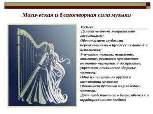 Магическая и благотворная сила музыки Музыка Делает человека эмоционально отз