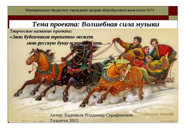Тема проекта: Волшебная сила музыки Автор: Кадников Владимир Серафимович Тол...