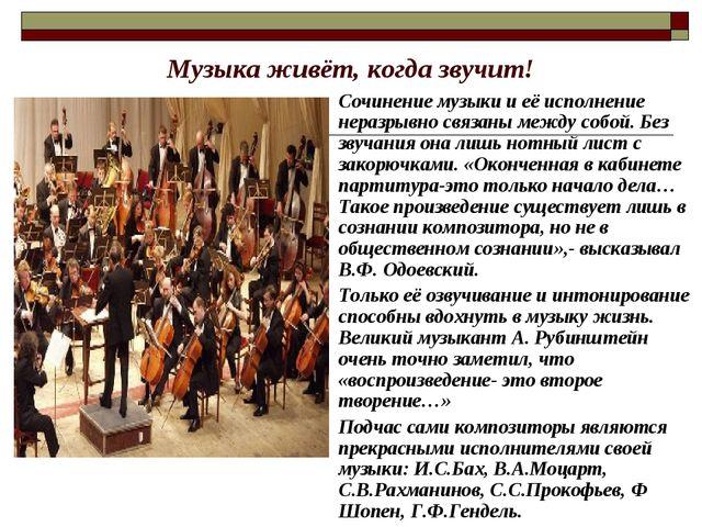 Музыка живёт, когда звучит! Сочинение музыки и её исполнение неразрывно связа...