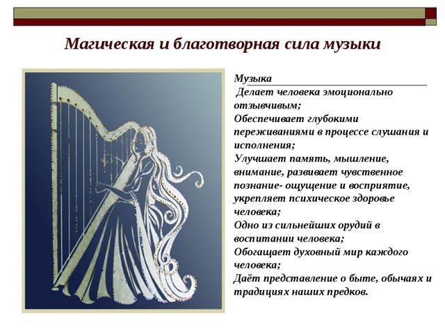Магическая и благотворная сила музыки Музыка Делает человека эмоционально отз...