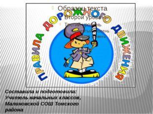 Составила и подготовила: Учитель начальных классов, Малиновской СОШ Томского