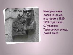 Мемориальная доска на доме, в котором в 1922-1939 годах жил С.Гудзенко. Тарас