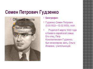 Семен Петрович Гудзенко Биография Гудзенко Семен Петрович (5.03.1922—12.02.19