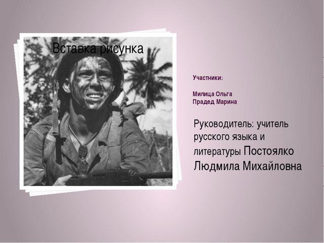 Участники: Милица Ольга Прадед Марина Руководитель: учитель русского языка и...