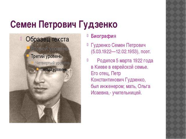 Семен Петрович Гудзенко Биография Гудзенко Семен Петрович (5.03.1922—12.02.19...