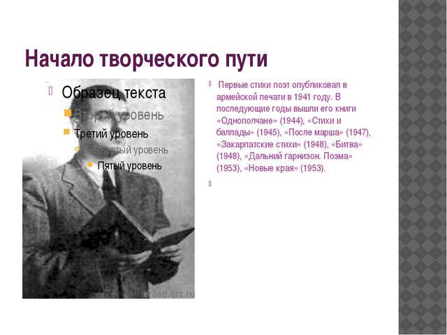Начало творческого пути Первые стихи поэт опубликовал в армейской печати в 19...