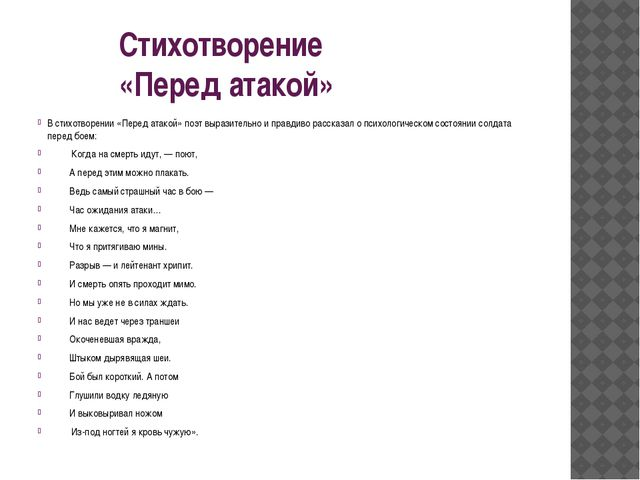 Стихотворение «Перед атакой» В стихотворении «Перед атакой» поэт выразительн...
