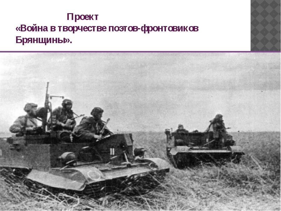 Проект «Война в творчестве поэтов-фронтовиков Брянщины».