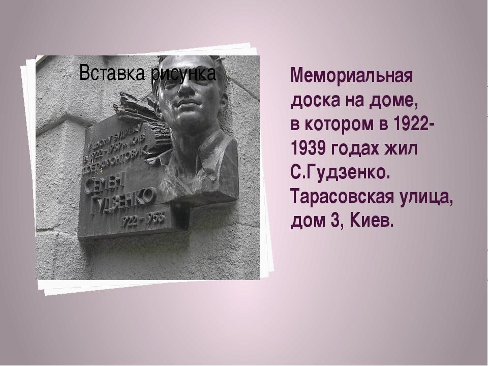 Мемориальная доска на доме, в котором в 1922-1939 годах жил С.Гудзенко. Тарас...
