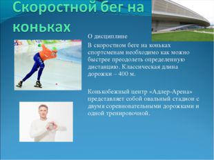О дисциплине В скоростном беге на коньках спортсменам необходимо как можно бы