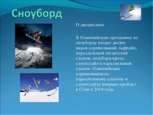 О дисциплине В Олимпийскую программу по сноуборду входит десять видов соревно