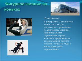 О дисциплине В программу Олимпийских зимних игр входят следующие соревновани