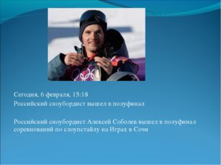 Сегодня, 6 февраля, 15:18 Российский сноубордист вышел в полуфинал Российский