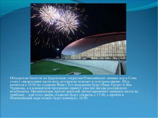 Обладатели билетов на Церемонию открытия Олимпийских зимних игр в Сочи станут