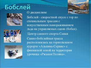 О дисциплине Бобслей - скоростной спуск с гор по специальным трассам с искусс
