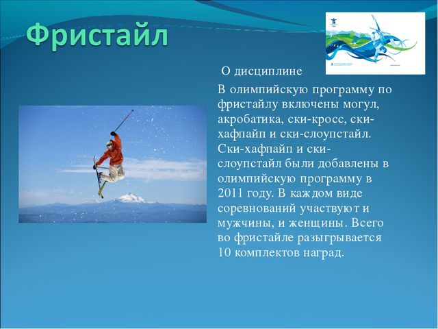 О дисциплине В олимпийскую программу по фристайлу включены могул, акробатика...