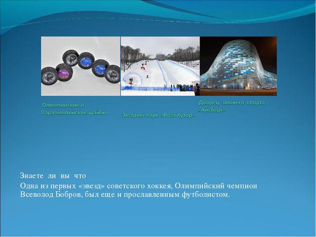Знаете ли вы что Одна из первых «звезд» советского хоккея, Олимпийский чемпи...