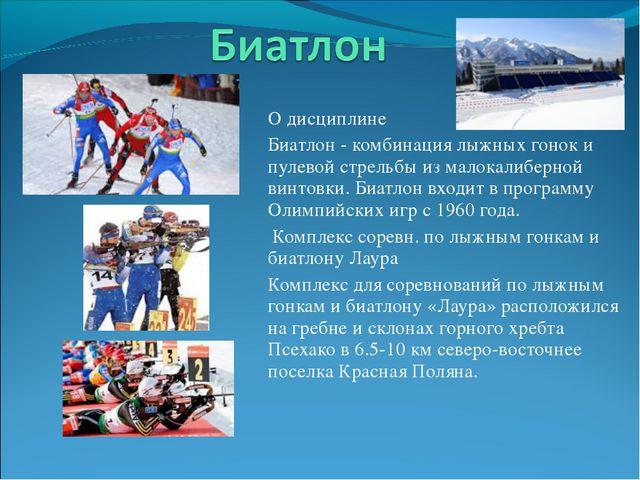 О дисциплине Биатлон - комбинация лыжных гонок и пулевой стрельбы из малокали...