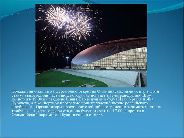 Обладатели билетов на Церемонию открытия Олимпийских зимних игр в Сочи станут...
