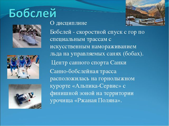 О дисциплине Бобслей - скоростной спуск с гор по специальным трассам с искусс...