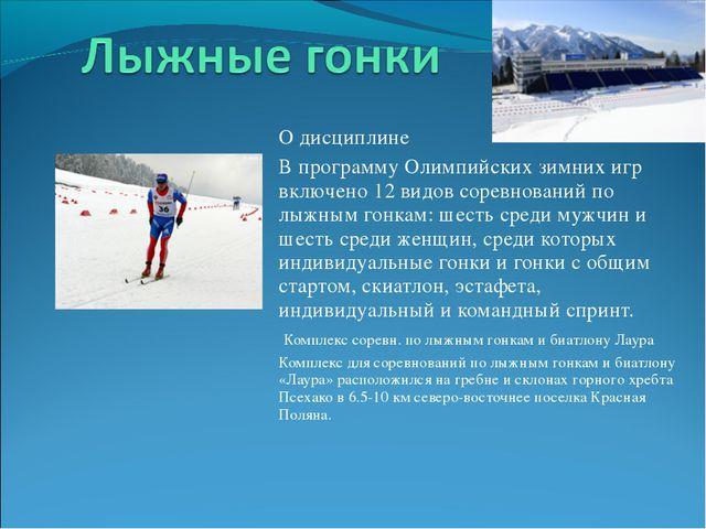 О дисциплине В программу Олимпийских зимних игр включено 12 видов соревнован...