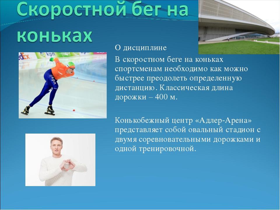 О дисциплине В скоростном беге на коньках спортсменам необходимо как можно бы...